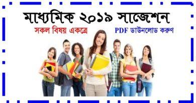Achiever Madhyamik 2019 Suggestion