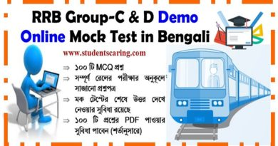 Railway Group-C & D Demo Online Mock Test in Bengali
