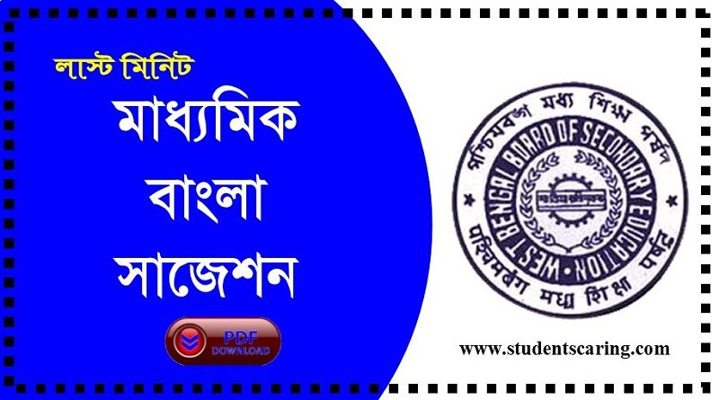 Madhyamik Bengali Suggestion