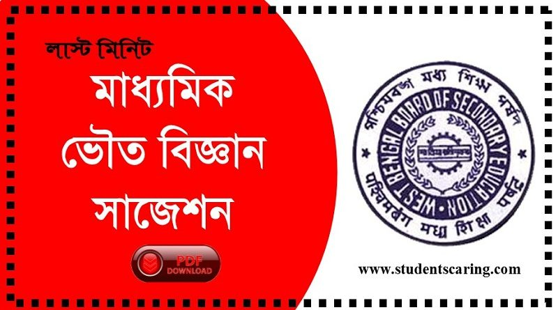 Madhyamik Physical Science Suggestion