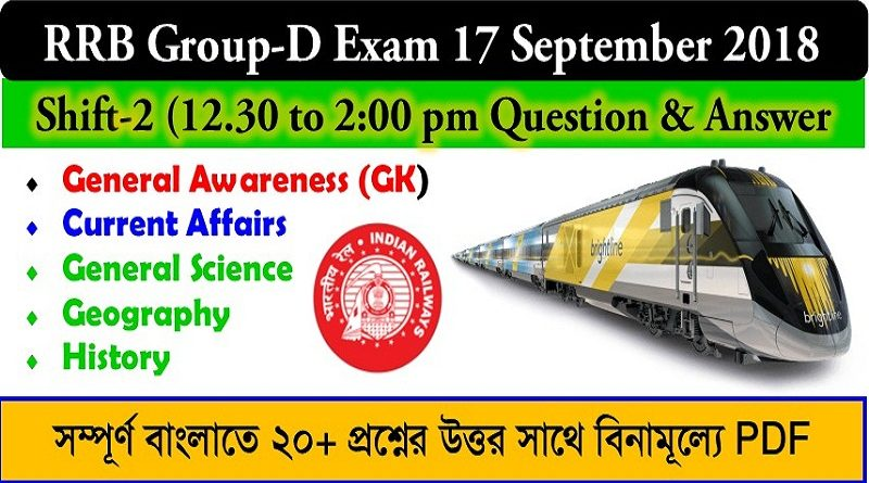 RRB Group-D Exam 17 September 2018 2nd Shift Question Answer