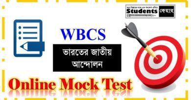 WBCS Mock Test