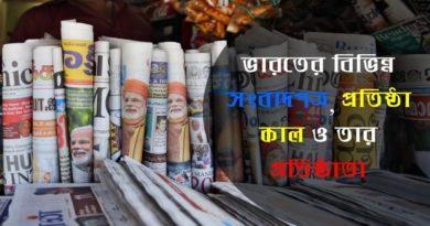 ভারতের বিভিন্ন সংবাদপত্র