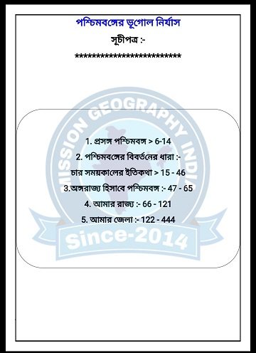 West Bengal Geography e-Book 1