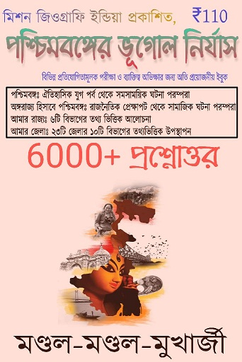 West Bengal Geography e-Book