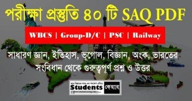 West Bengal Govt. Job Preparation