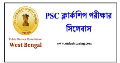 PSC CLERKSHIP EXAMINATION SYLLABUS PDF