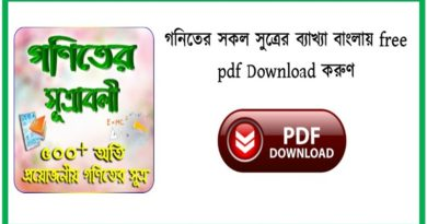 গণিতের সকল সুত্রের ব্যাখ্যা বাংলায় free pdf Download