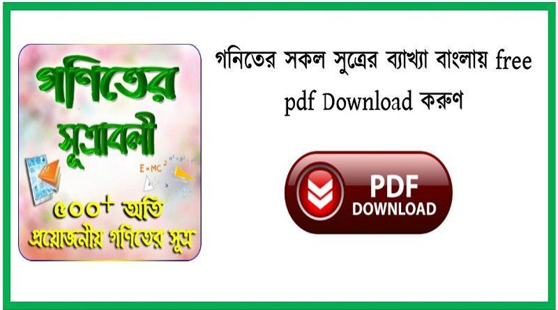 গনিতের সকল সুত্রের ব্যাখ্যা বাংলায় free pdf Download