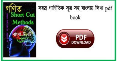 সহস্র শর্টকাট পদ্ধতি গাণিতিক সূত্র সহ বাংলায় লেখা বই PDF Free