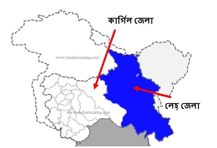 কার্গিল ও লেহ জেলা