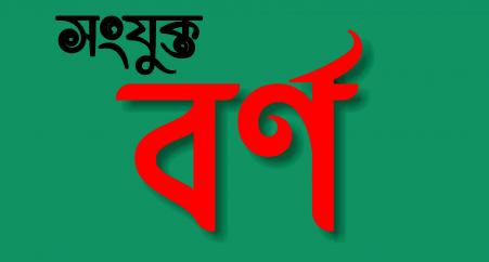 বাংলা ভাষার সকল যুক্ত বর্ণের একটি পূর্ণাঙ্গ তালিকা
