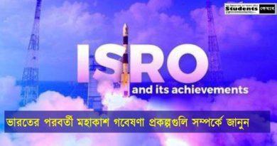 ইসরোর (ISRO) পরবর্তী মহাকাশ গবেষণা প্রকল্পগুলি
