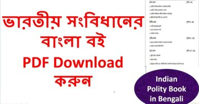 Indian Polity/Constitution Book In Bengali
