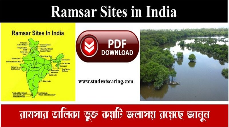 Ramsar Sites in India in Bengali pdf