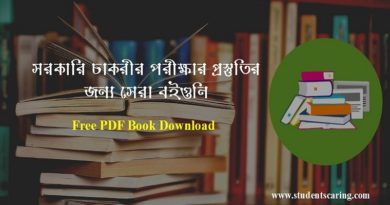Competitive exam books free download pdf in bengali