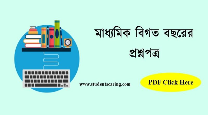 Madhyamik Previous Year Question Paper