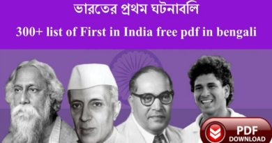 list of First in India free pdf in bengali