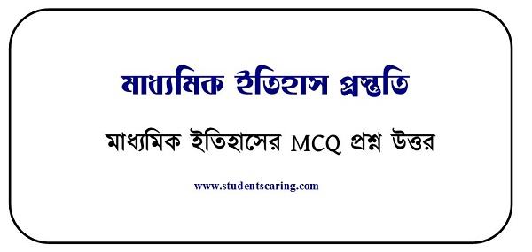 Madhyamik History MCQ