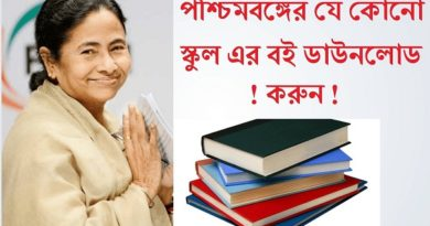 West Bengal Class Five to Twelve All Text Book PDF in Bengali