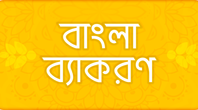 Bengali Grammar Book PDF Download