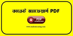 Current Affairs in Bangla free PDF Download