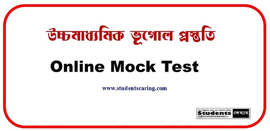 HS Geography Online Mock Test