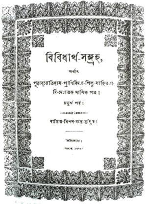 বাংলা ভাষার প্রথম সচিত্র মাসিক পত্রিকা 'বিবিধার্থ সংগ্রহ'