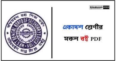 West Bengal Board class 11 Book PDF