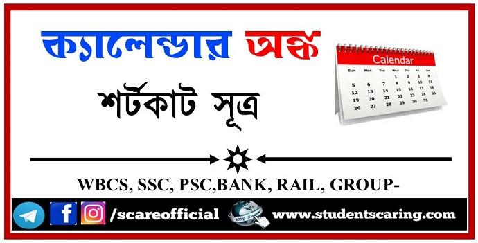 Calendar Math Formula in Bengali