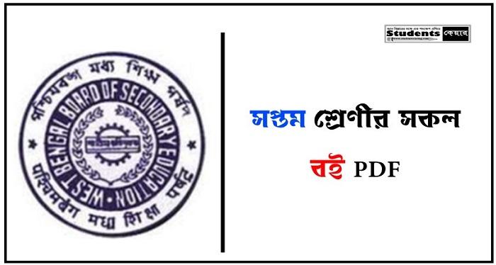 West Bengal Board class 7 Book PDF