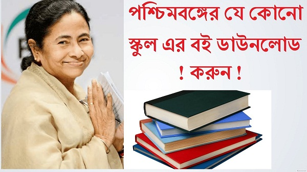 West Bengal Board Text Books PDF Download in Bengali