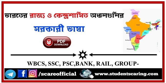 ভারতের বিভিন্ন রাজ্যের সরকারী ভাষা PDF