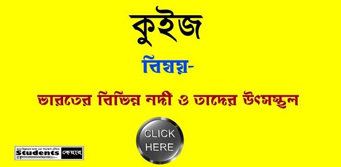 ভারতের বিভিন্ন নদী ও তাদের উৎসস্থল