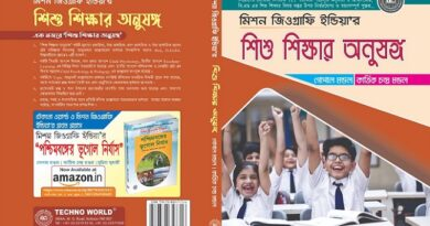 Primary TET Book