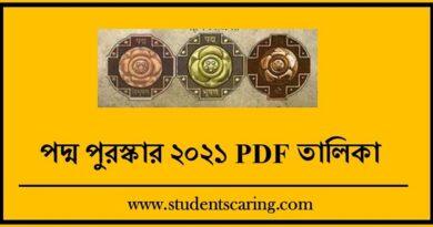 পদ্ম পুরস্কার ২০২১ PDF তালিকা